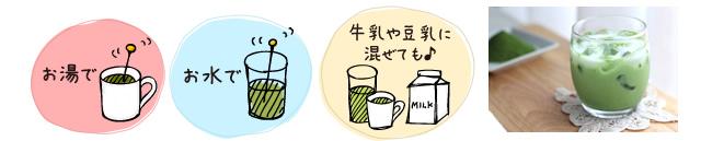お湯でお水で、牛乳や豆乳に混ぜても♪