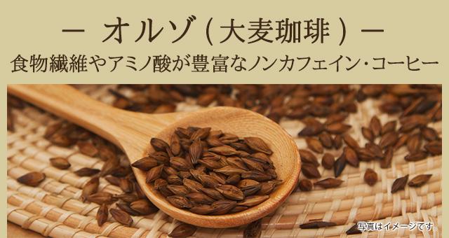 [オルゾ(大麦珈琲) ]優食物繊維やアミノ酸が豊富なノンカフェイン・コーヒー