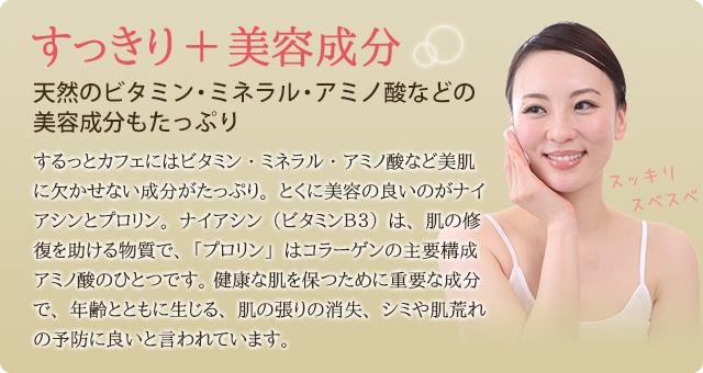 「すっきり+美容成分」天然のビタミン・ミネラル・アミノ酸などの美容成分もたっぷり