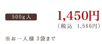 500g入り1800円