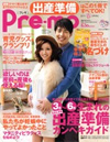Pre-mo [ プレモ Pre-mother ] 春号