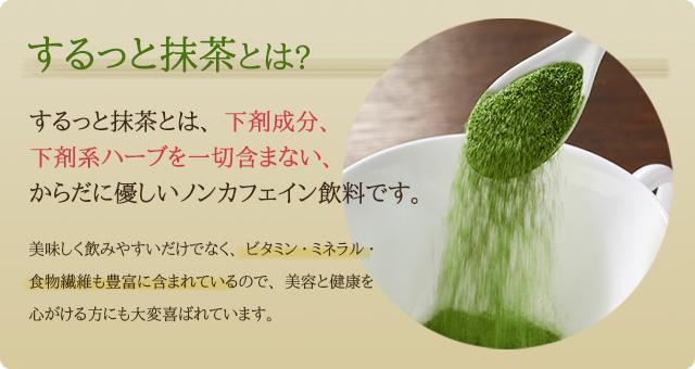 するっと抹茶とは、下剤成分、下剤系ハーブを一切含まない、からだに優しいノンカフェイン飲料です。