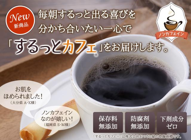毎朝するっと出る喜びを分かち合いたい一心で「するっとカフェ」をお届けします。