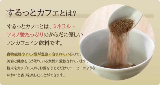 するっとカフェとは、ミネラル・アミノ酸たっぷりのからだに優しいノンカフェイン飲料です。