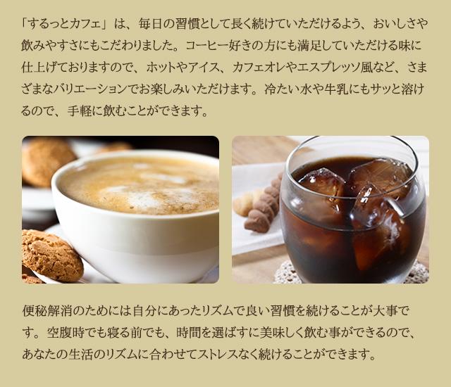 「するっとカフェ」は、毎日の習慣として長く続けていただけるよう、おいしさや飲みやすさにもこだわりました。コーヒー好きの方にも満足していただける味に仕上げておりますので、ホットやアイス、カフェオレやエスプレッソ風など、さまざまなバリエーションでお楽しみいただけます。冷たい水や牛乳にもサッと溶けるので、手軽に飲むことができます。