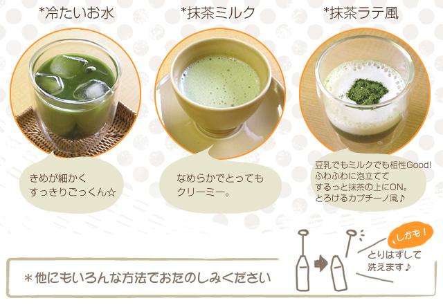冷たいお水、抹茶ミルク、抹茶ラテ風
