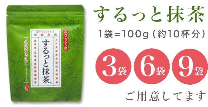 するっと抹茶、3,6,9袋をご用意しています。