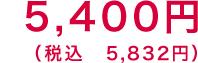 6000円(税込:6480円)
