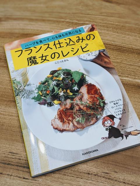 「ここっとさんのヨーロッパ食事情」を連載中のここっとさんが書籍を出されました。
