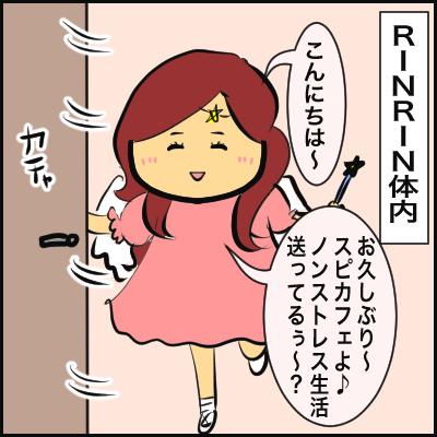 RINRINさんの「スピカフェ」体験